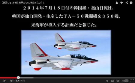 【動画】韓国の戦闘機 1機38億円 を米軍が350機を買うニダ!1兆円ニダ♪ [嫌韓ちゃんねる ~日本の未来のために~