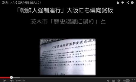 【動画】茨木市「朝鮮人強制連行?歴史認識に誤り」と府に撤去要請へ [嫌韓ちゃんねる ~日本の未来のために~