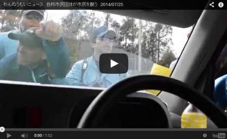 【動画】沖縄で撮影されたプロ市民ゾンビの恐ろしさをご覧ください。 [嫌韓ちゃんねる ~日本の未来のために~