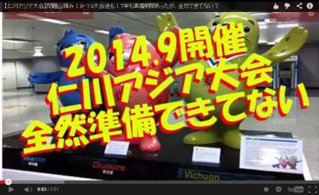 【動画】【仁川アジア大会】問題山積み!9・19大会迫る!7年も準備期間あったが、全然できてない? [嫌韓ちゃんねる ~日本の未来のために~