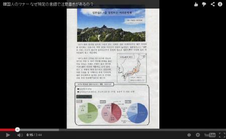 【動画】韓国人のマナーなぜ特定の言語で注意書きがあるの? [嫌韓ちゃんねる ~日本の未来のために~