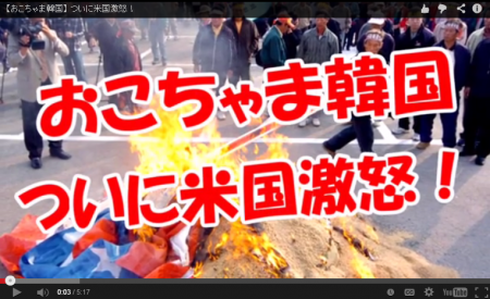 【動画】おこちゃま韓国ついに米国が激怒か! [嫌韓ちゃんねる ~日本の未来のために~