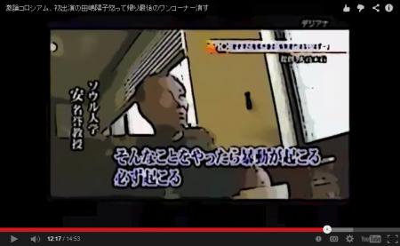 【動画】田嶋陽子フィフィ等にボコられ怒って帰り最後のワンコーナー潰すw [嫌韓ちゃんねる ~日本の未来のために~