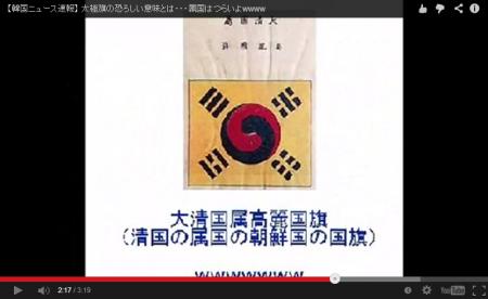 太極旗の恐ろしい意味とは・・・属国はつらいよwwww [嫌韓ちゃんねる ~日本の未来のために~