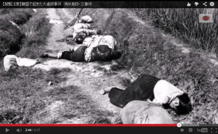 【閲覧注意】韓国で起きた大虐殺事件、済州島四・三事件 [嫌韓ちゃんねる ~日本の未来のために~