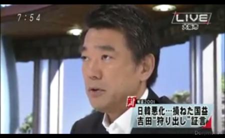 【動画】橋下市長vs金慶珠・小池晃☆吉田清冶の嘘証言映像をご覧ください。 [嫌韓ちゃんねる ~日本の未来のために~