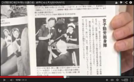 【動画】朝日 92年 「挺身隊と慰安婦の混同にみられるように」22年前に書いてるやんw自社記事調査しろよw [嫌韓ちゃんねる ~日本の未来のために~