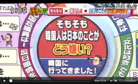 """【動画】韓国人は日本のことが""""どう""""嫌いなの?慰安婦ネタが終了しつつあるので言い訳へと方向転換か? [嫌韓ちゃんねる ~日本の未来のために~"""