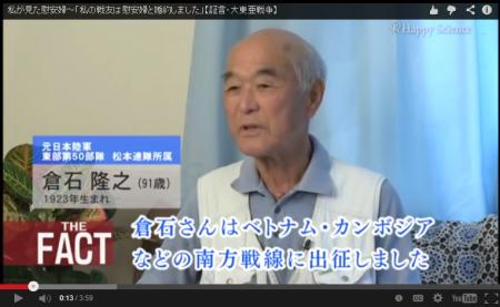 【証言・大東亜戦争】私が見た慰安婦~「私の戦友は慰安婦と婚約しました」 [嫌韓ちゃんねる ~日本の未来のために~