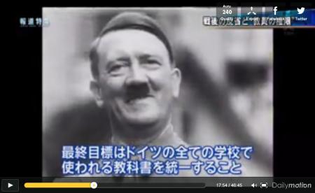 【動画】教科書は誰が選ぶ?日本軍とナチスを同一視させる印象操作! [嫌韓ちゃんねる ~日本の未来のために~