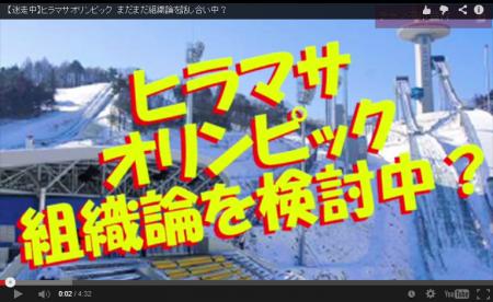 【動画】【迷走中】ヒラマサオリンピックまだまだ組織論を話し合い中? [嫌韓ちゃんねる ~日本の未来のために~