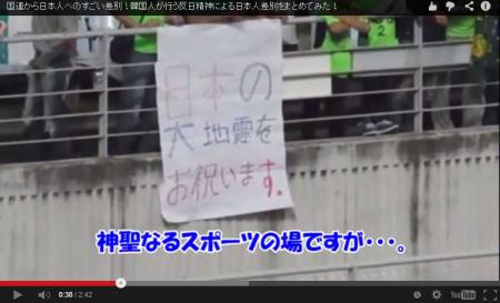 【動画】韓国人が行う反日精神による日本人差別をまとめてみた! [嫌韓ちゃんねる ~日本の未来のために~