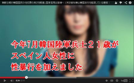 【韓国性暴力】外国人被害者が4年で3倍に!!舛添氏は韓国旅行を推奨している模様!! [嫌韓ちゃんねる ~日本の未来のために~