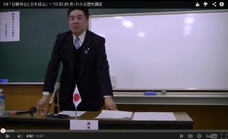 【講座・動画】日韓併合と日本統治★良くわかる歴史講座1 8 [嫌韓ちゃんねる ~日本の未来のために~