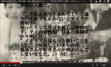 【拡散希望】福島瑞穂と松井やよりが慰安婦の聞き取り調査で台詞を仕込んでいた! [嫌韓ちゃんねる ~日本の未来のために~