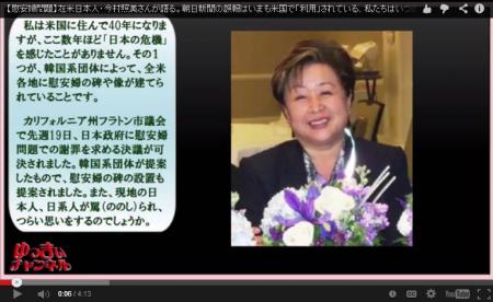 【動画】在米日本人「朝日新聞の誤報は今も米国で利用されている、私たちはいつまでつらい思いをしないといけないのか?」 [嫌韓ちゃんねる ~日本の未来のために~