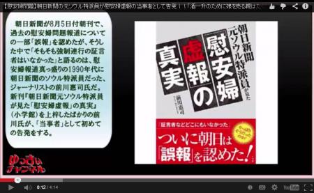 【動画】朝日新聞の元ソウル特派員が慰安婦虚報の当事者として告発!!「酒一升のために娘を売る親はたくさんいた…」 [嫌韓ちゃんねる ~日本の未来のために~