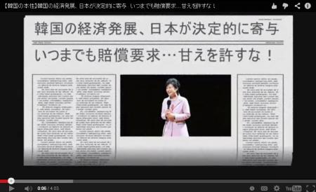 【動画】韓国に払った金額って 人類史上類を見ない賠償額 じゃね? [嫌韓ちゃんねる ~日本の未来のために~