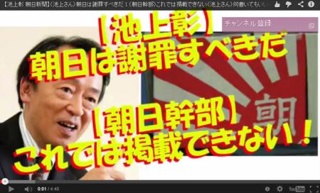 朝日新聞の言論弾圧!「朝日は謝罪せよ」で池上彰氏が連載打ち切りにwww(動画)