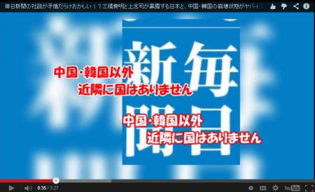 【動画】毎日新聞の社説が矛盾だらけでおかしいw三橋貴明と上念司が暴露する日本と、中国・韓国の崩壊状態がヤバイ! [嫌韓ちゃんねる ~日本の未来のために~