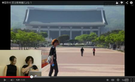 【動画】韓国★30万平方メートルの敷地全部が反日w反日教育館だよね?w [嫌韓ちゃんねる ~日本の未来のために~