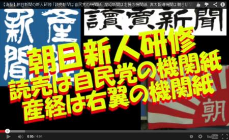 【動画】朝日新聞の新人研修「読売新聞は自民党の機関紙、産経新聞は右翼の機関紙、真の報道機関は朝日新聞だけだ」 [嫌韓ちゃんねる ~日本の未来のために~