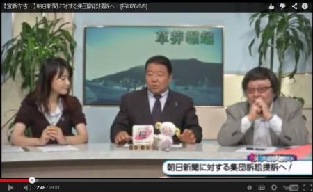 【動画】【宣戦布告!】朝日新聞に対する集団訴訟提訴へ![桜H26 9 9 [嫌韓ちゃんねる ~日本の未来のために~