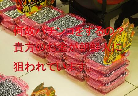 Pachinko_balls2.jpg