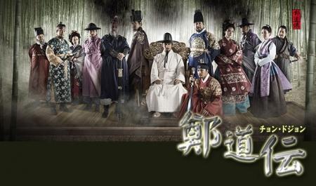 【【まだ夢見てるの?韓流ごり押し】 韓国で大ヒットの大河史劇『鄭道伝』(チョン・ドジョン)、日本にも通じるか?