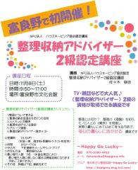 2014 11 8 富良野フライヤー