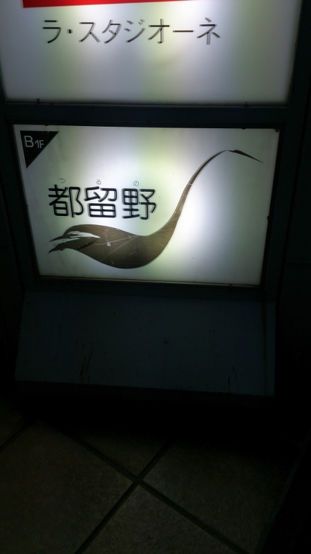 つるの (450x800)