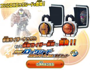 DXロックシード 仮面ライダーナックル&黒影セット