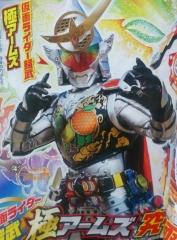 仮面ライダー鎧武極アームズ