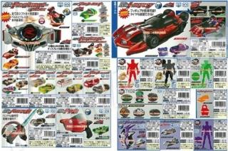 仮面ライダードライブの玩具