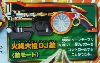 火縄大橙DJ銃(銃モード)
