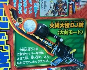 火縄大橙DJ銃(大剣モード)