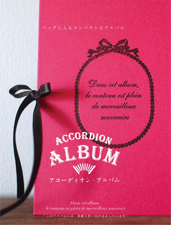 アコーディオンアルバム発売開始