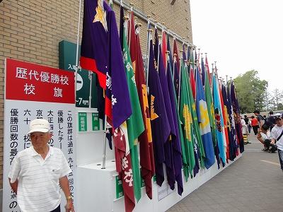 優勝校の校旗