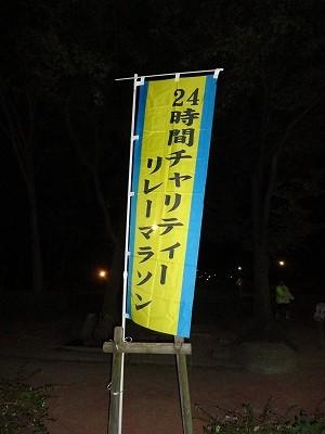 24時間リレーマラソン