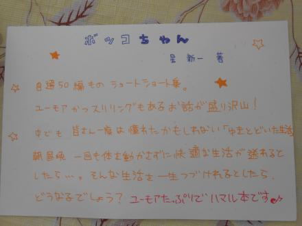 ボッコちゃん_convert_20140705183552