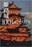 姫路100