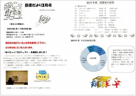 March_P1.jpg