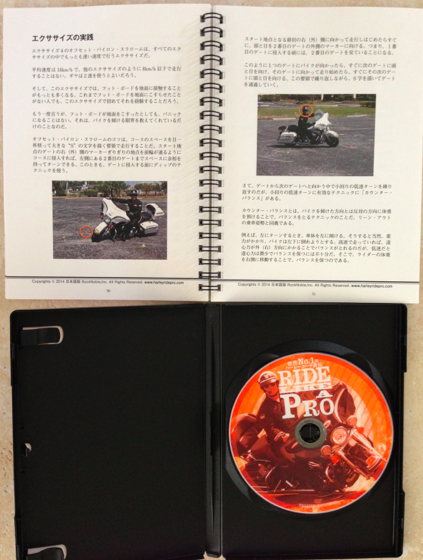 ライド・ライク・ア・プロ日本語版