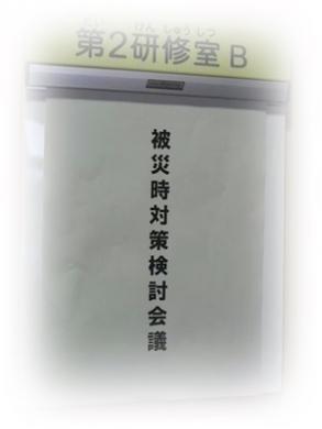 防災会議@京都