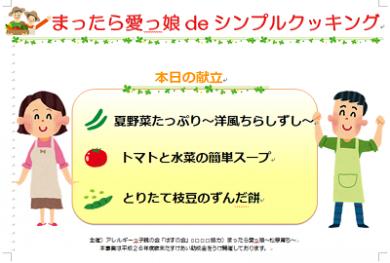 6月29日レシピ表紙コピー