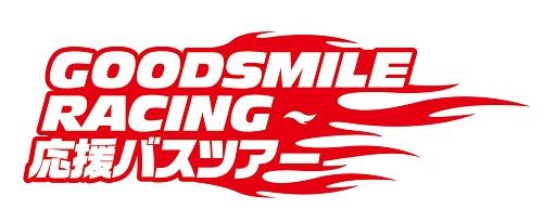 GOOD SMILE RACING 応援バスツアー