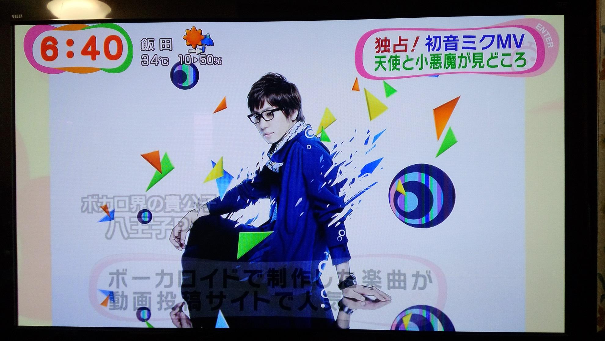 めざましテレビに初音ミク (2)