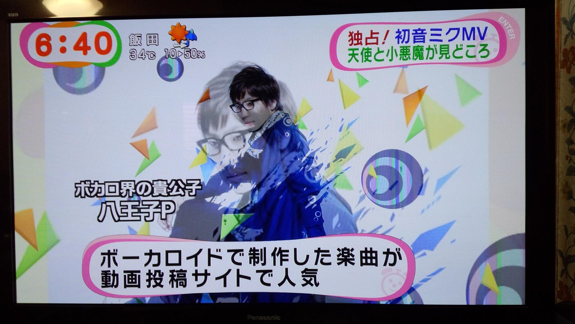 めざましテレビに初音ミク (3)