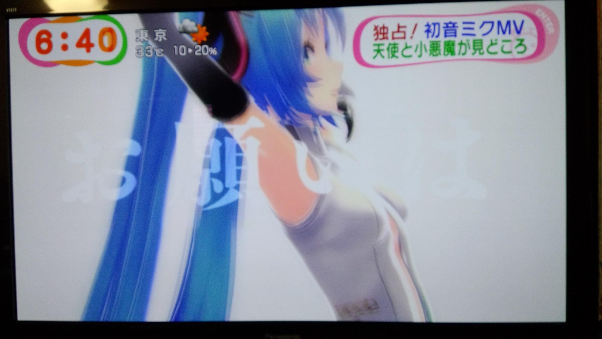 めざましテレビに初音ミク (5)
