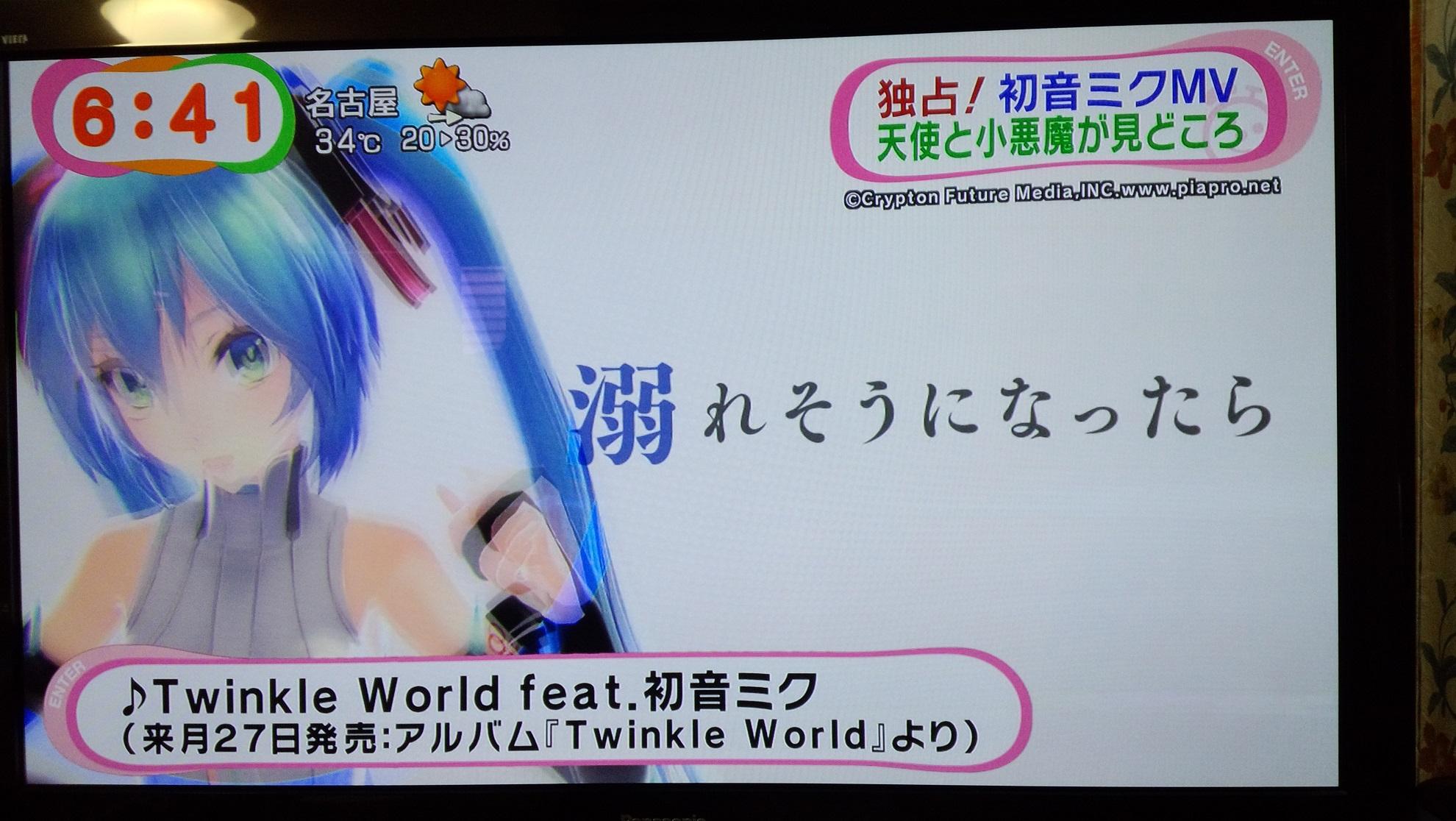 めざましテレビに初音ミク (8)